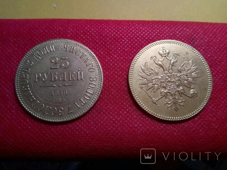 25 РУБЛІВ 1878 року. Росія / Супер- КОПІЯ/ не магнітна,  позолота, фото №3