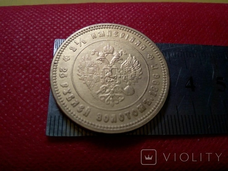 25 РУБЛІВ 1898 року. Росія / Супер- КОПІЯ/ не магнітна,  позолота, фото №5