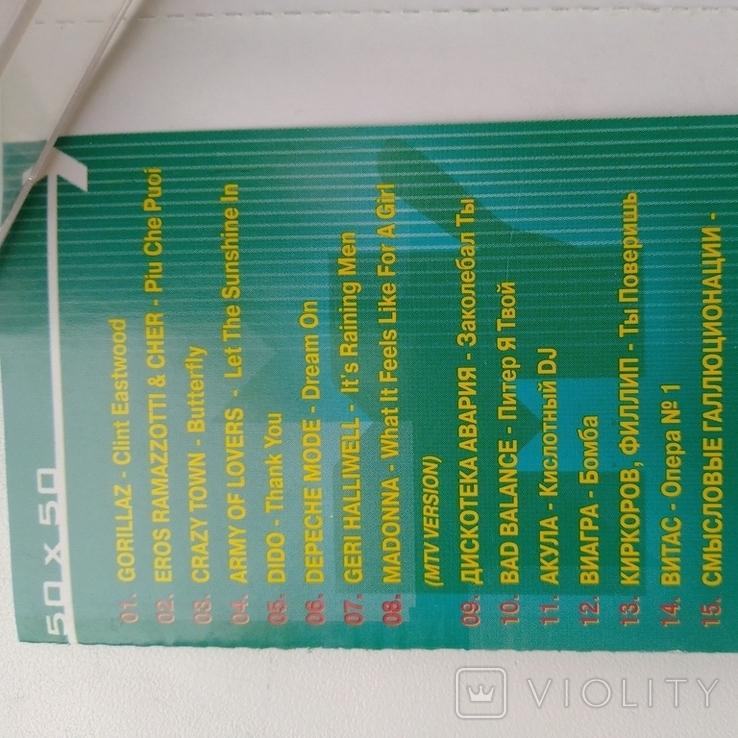 Аудиокассета с музыкальным сборником 2001 г, фото №12