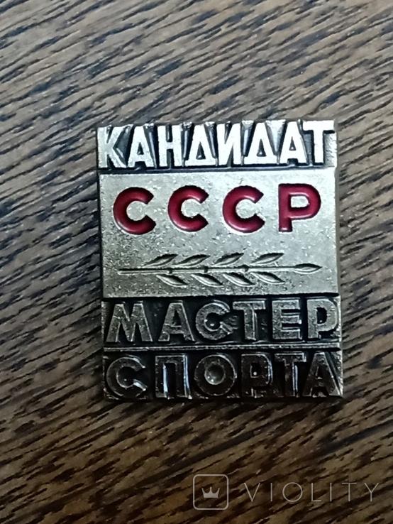 """Значок """"Кандидат СССР. Мастер спорта"""", фото №2"""