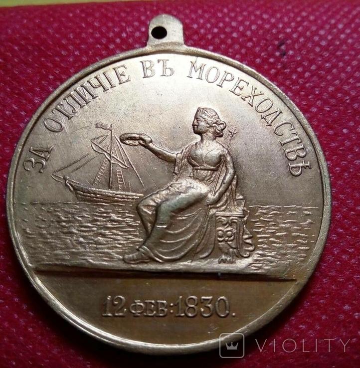 Медаль за отлічі в мореходстві.Росія . копія . не магнітна . позолота 999, фото №2