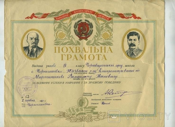 Похвальна грамота УРСР 1950г За успехи и поведение, фото №2