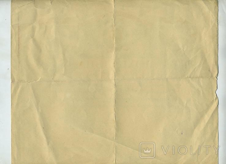 Похвальна грамота УРСР 1950г За успехи и поведение, фото №3