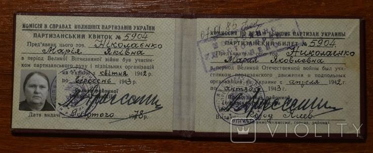 Партизанский билет, фото №3