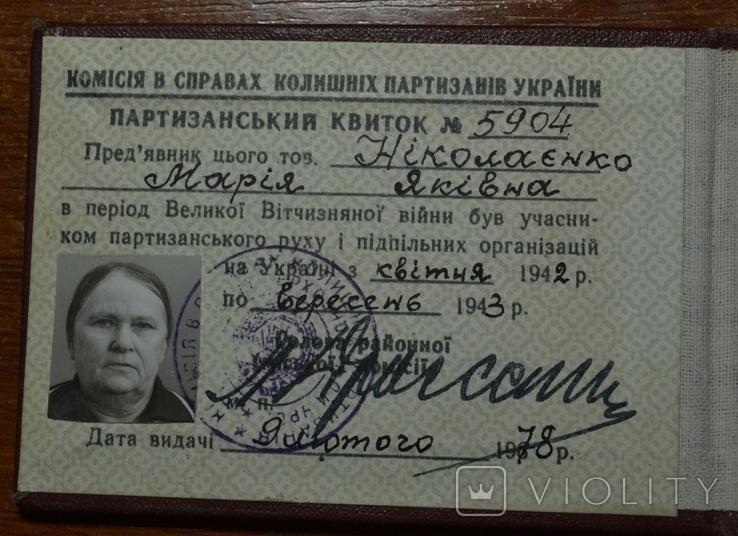 Партизанский билет, фото №4