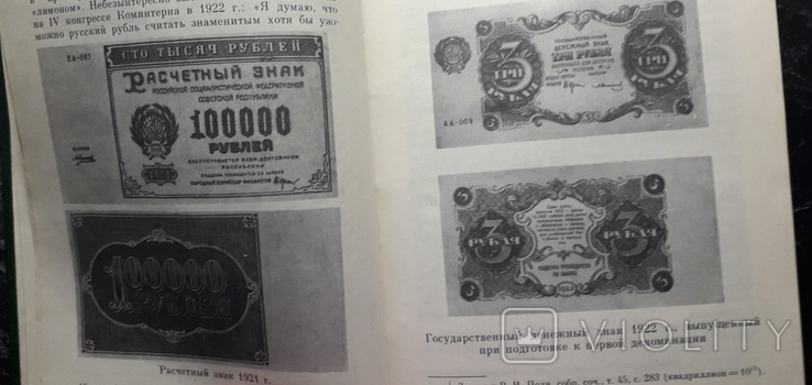 Монеты ссср, фото №7