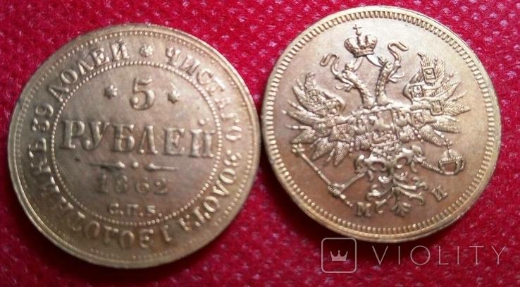 5 рублів золотом 1862 року . Копія - не магнітна позолота 999, фото №2