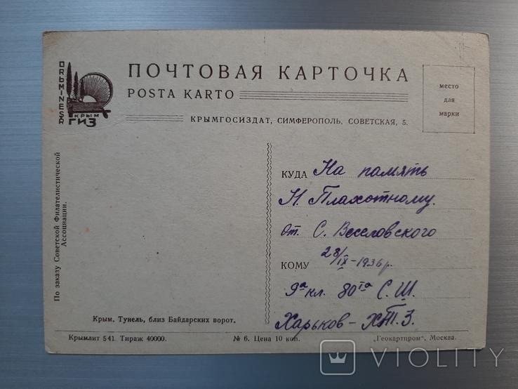 1936г. Крым. Тунель близ Байдарских ворот, фото №3