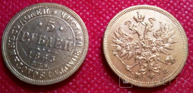 5 рублів золотом 1863 року . Копія - не магнітна позолота 999, фото №2