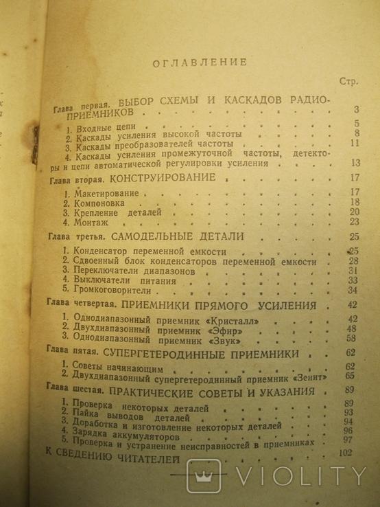 М.Румянцев Любительскиекарманные приемники 1964г., фото №4