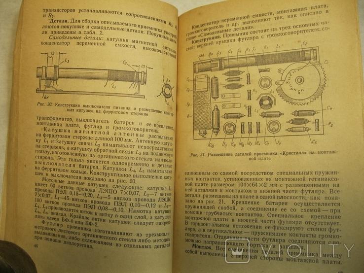 М.Румянцев Любительскиекарманные приемники 1964г., фото №5