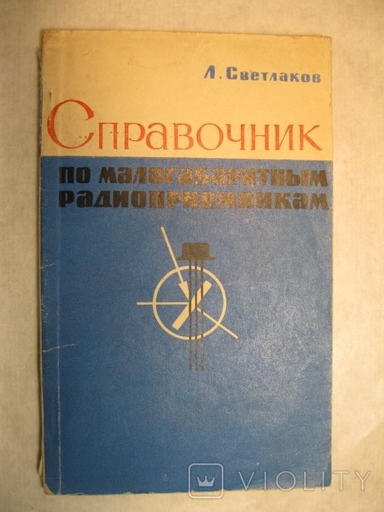 Л.Светлаков Справочник по малогабаритным радиоприемникам 1966г., фото №2