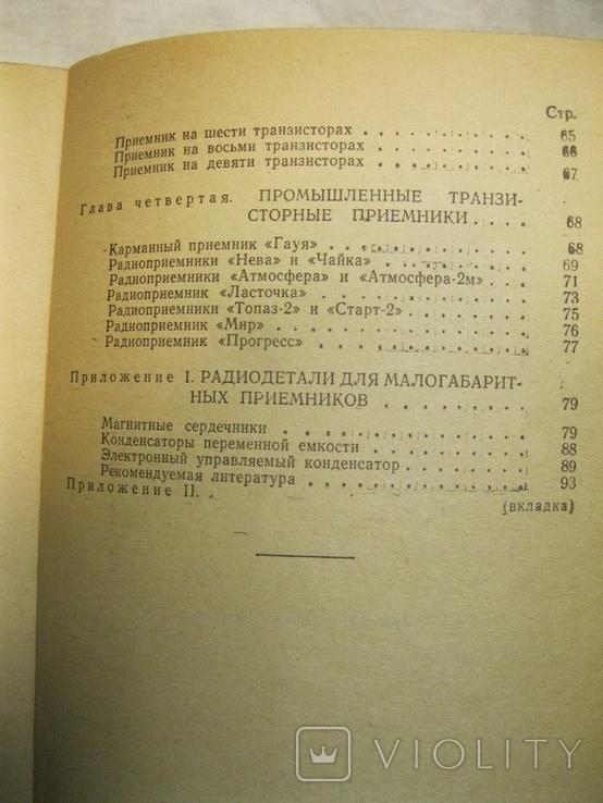 Л.Светлаков Справочник по малогабаритным радиоприемникам 1966г., фото №4