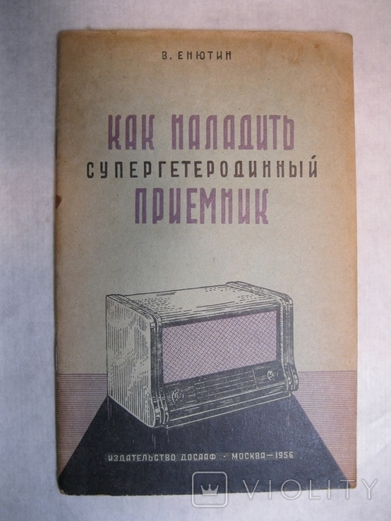 В.Енютин Как наладить супергетеродинный приемник 1956г., фото №2