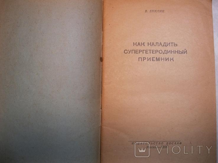 В.Енютин Как наладить супергетеродинный приемник 1956г., фото №3