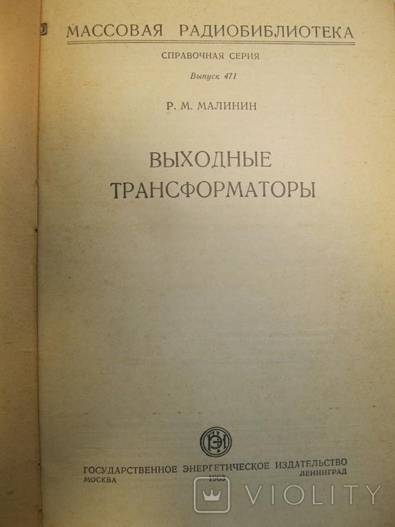 Р.М.Малинин Выходные трансформаторы 1963г., фото №3
