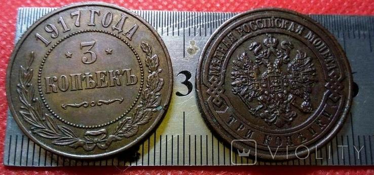 3 копійки 1917   року . Проба.Супер-копія - не магнітна, мідна, фото №2