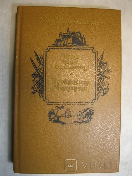 Г.Р.Хаггард Копи царя Соломона.Прекрасная Маргарет, фото №2