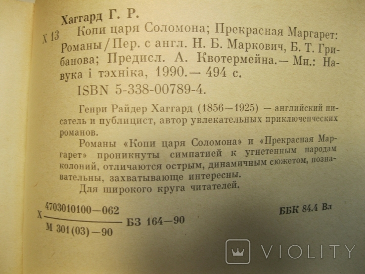 Г.Р.Хаггард Копи царя Соломона.Прекрасная Маргарет, фото №3
