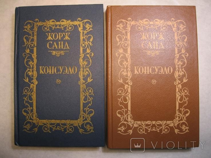 Жорж Санд Консуэло в 2-х томах, фото №2