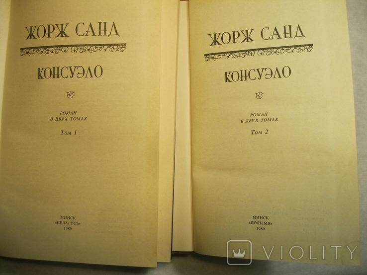 Жорж Санд Консуэло в 2-х томах, фото №3