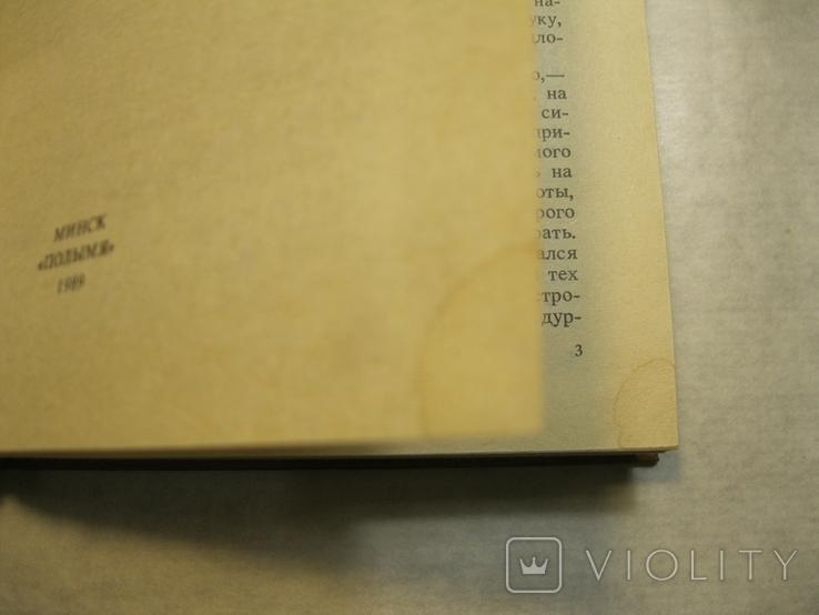 Жорж Санд Консуэло в 2-х томах, фото №4