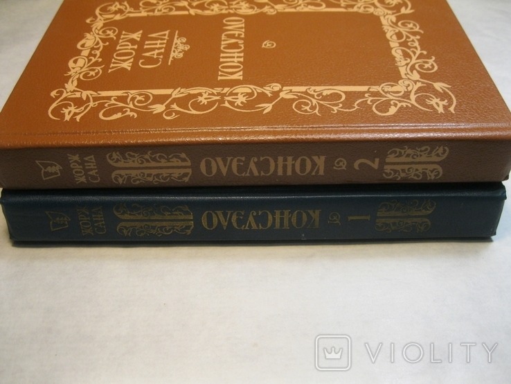 Жорж Санд Консуэло в 2-х томах, фото №5