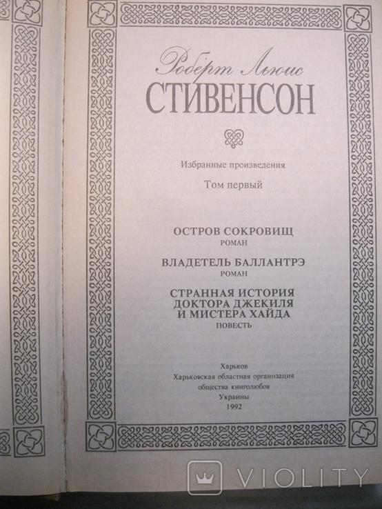 Р.Л.Стивенсон в 3-х томах, фото №3