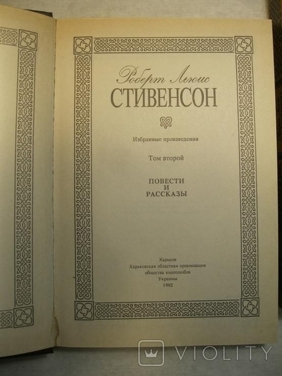 Р.Л.Стивенсон в 3-х томах, фото №4