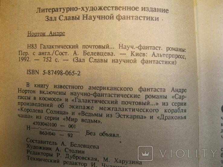 Андре Нортон Галактический почтовый, фото №4