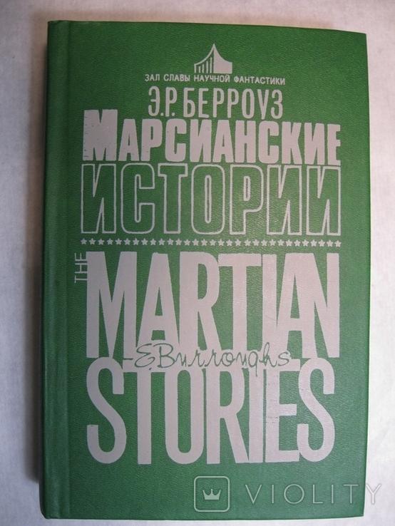 Э.Р.Берроуз Марсианские истории, фото №2