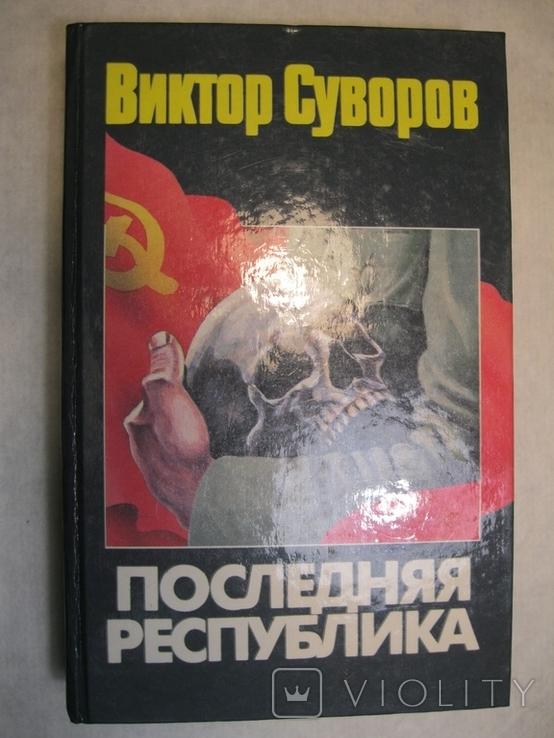 В.Суворов Последняя республика, фото №2