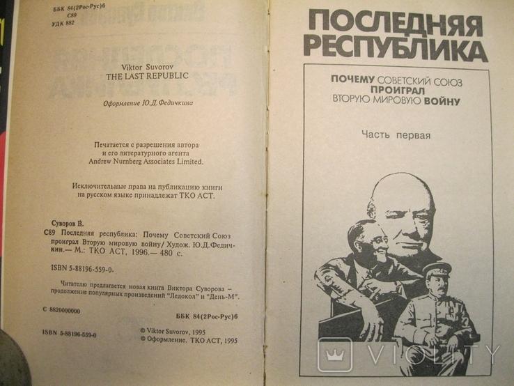 В.Суворов Последняя республика, фото №3