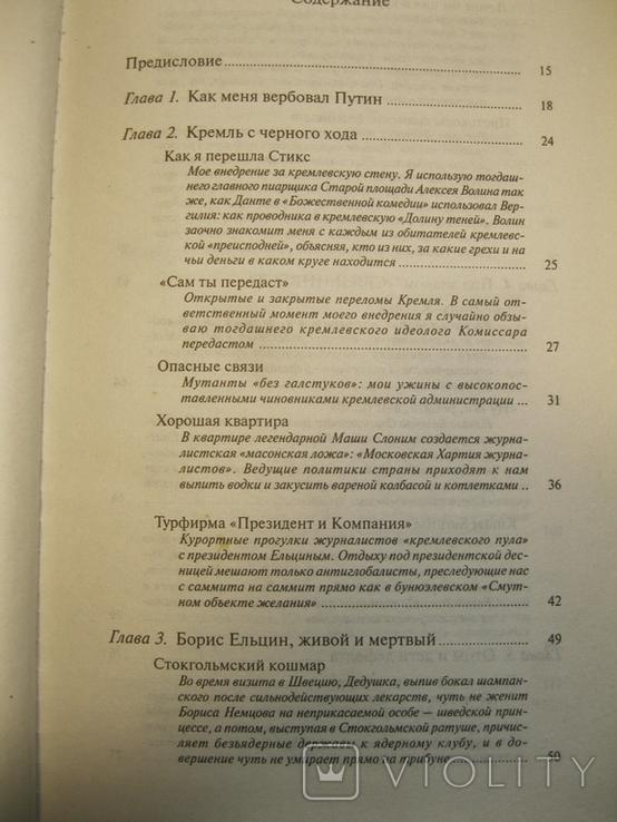 Е.Трегубов Байки кремлевского диггера, фото №3