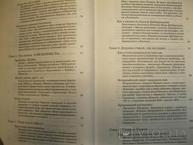 Е.Трегубов Байки кремлевского диггера, фото №4