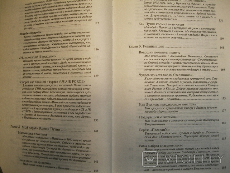 Е.Трегубов Байки кремлевского диггера, фото №5