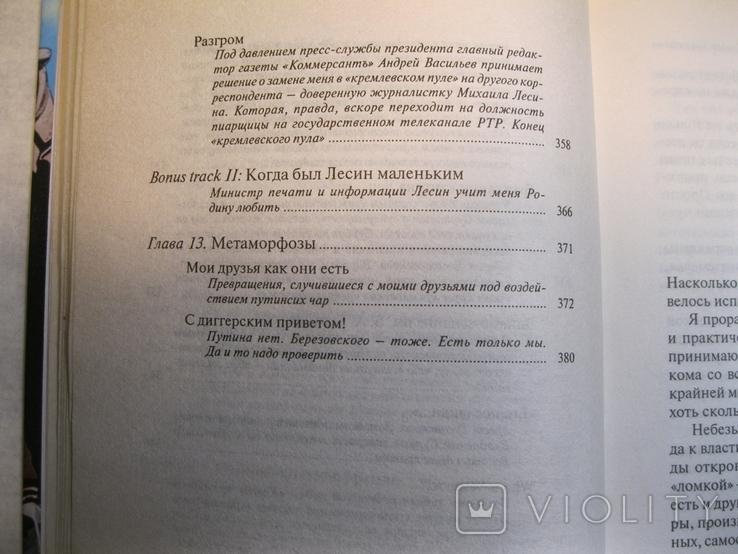 Е.Трегубов Байки кремлевского диггера, фото №9