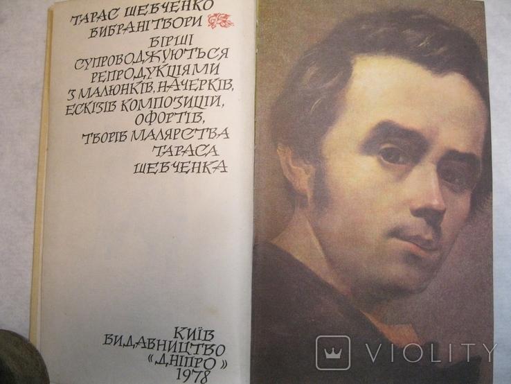 Тарас Шевченко 1978г., фото №3