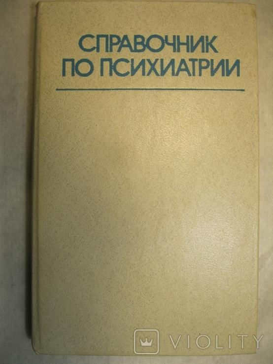 Справочник по психиатрии 1985г., фото №2