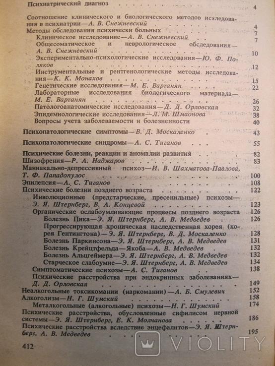 Справочник по психиатрии 1985г., фото №4