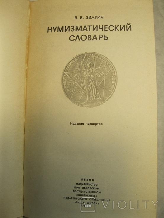 В.В.Зварич Нумизматический словарь 1980г., фото №3