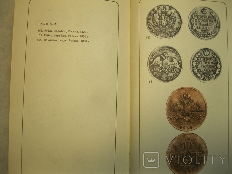 В.В.Зварич Нумизматический словарь 1980г., фото №5