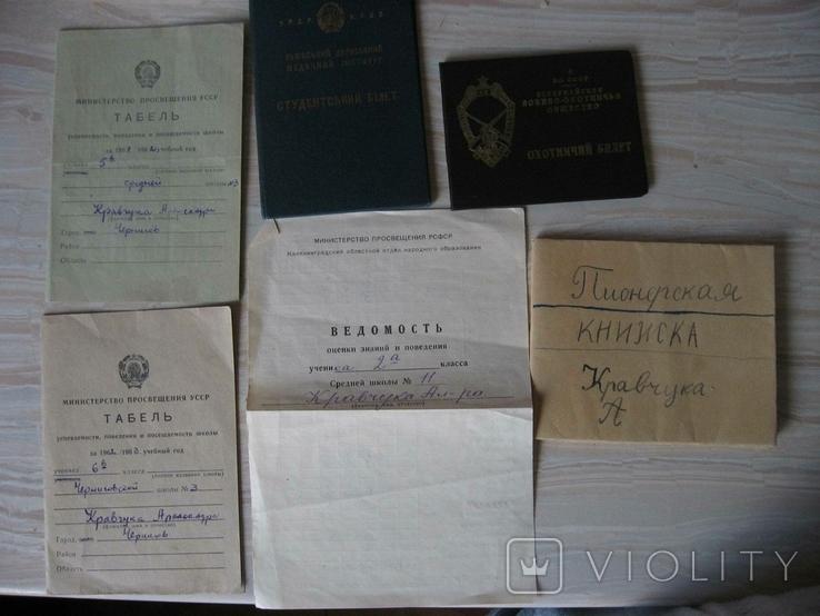 Разные документы, фото №2