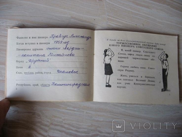 Разные документы, фото №7
