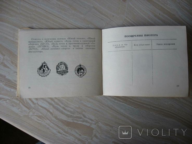 Разные документы, фото №10