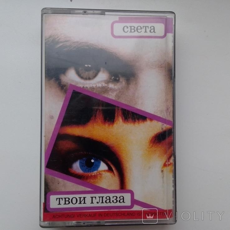 Аудиокассета с альбомом Твои глаза 2001 г., фото №2