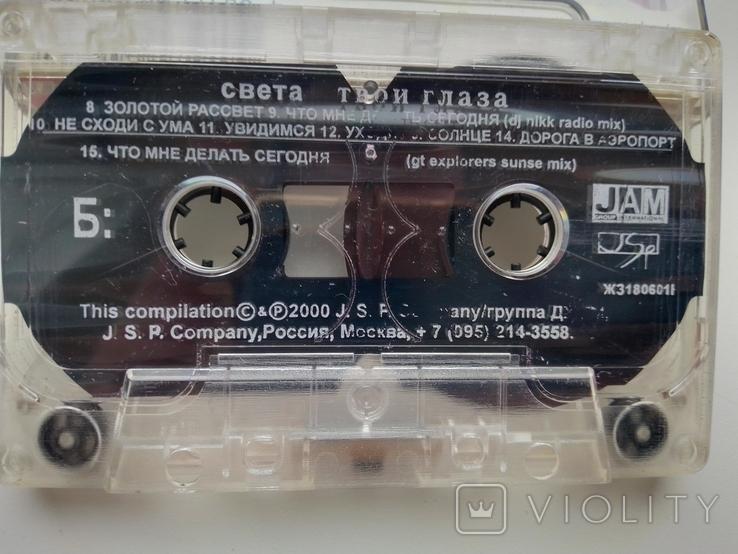 Аудиокассета с альбомом Твои глаза 2001 г., фото №6