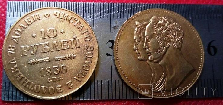 10 рублів золотом 1836року . Копія - не магнітна позолота 999, фото №3