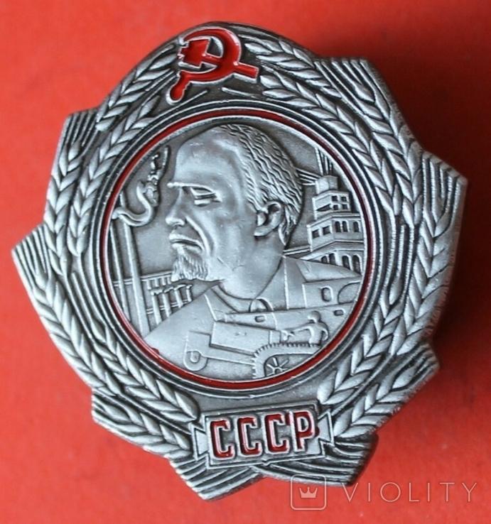 Копия Орден Ленина (трактор), фото №3
