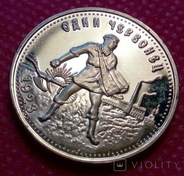 Червінець/10 рублів золотом/ 1923 року . Копія - не магнітна позолота 999, фото №2